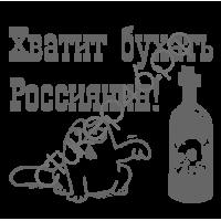 0925. Кот саймон Хватит бухать Россиянин