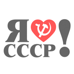 0947. Я люблю СССР