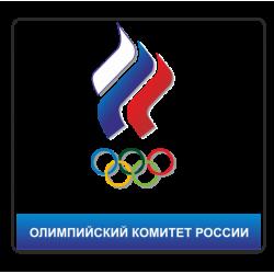 1009. Олимпийский комитет России