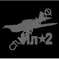 1052. Ил -2