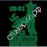 1065. Кто забыл,Можем повторить! С Днём победы ! 1941-1945