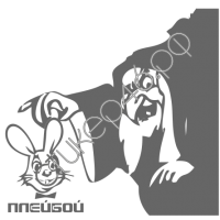 1074. Баба яга с зайцем Плейбой