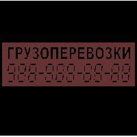 1082. Грузоперевозки (Наклейка с подложкой с фоном)