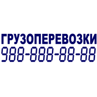 1083. Грузоперевозки (Наклейка без подложки,прозрачный фон)