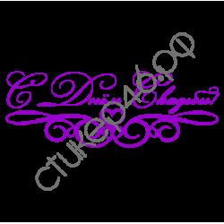 1137. Свадебная наклейка С днём свадьбы! на автомобиль