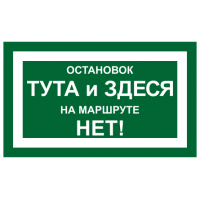 1148. Наклейка для автобусов и маршрутных такси Остановок тута и сдеся нет!