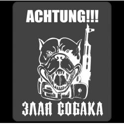 1170. Внимание! Злая собака