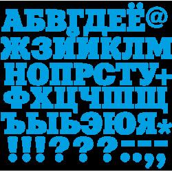 1187. Алфавит самоклеющиеся буквы от А до Я