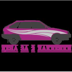 1195. Самоклеющаяся полоска на бок автомобиля 2шт. Ваз 2109