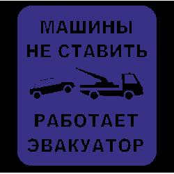 1215. Машины не ставить работает эвакуатор
