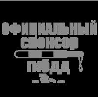 1218.  Официальный спонсор ГИБДД