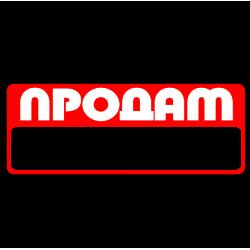 1224. Наклейка Продам