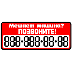 """1225. Ламинированная  табличка под стекло автомобиля """"Мешает машина? Позвоните!"""""""