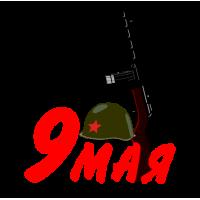 1232. Наклейка 9 Мая