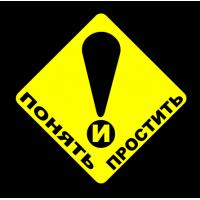 """1267. Наклейка """"Знак Понять и простить"""""""