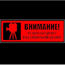 """1280. Наклейка """"Внимание! объект находится под видеонаблюдением"""" 30 х 10 см"""