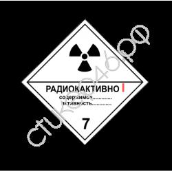 """1336. Наклейка """"Знак Радиоактивные материалы"""" КЛАСС 7.Категория I"""