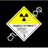 """1338. Наклейка """"КЛАСС 7. Радиоактивные материалы. Категория II"""""""