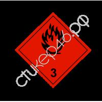 """1341. Наклейка знак """"Легковоспламеняющиеся жидкости"""""""