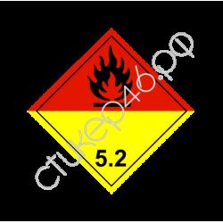 """1347. Наклейка знак """"Класс 5.2. Окисляющие вещества или органические пероксиды"""""""