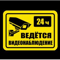 """1367. Наклейка """"Ведётся видеонаблюдение 24 часа"""" 24 х 17 см."""