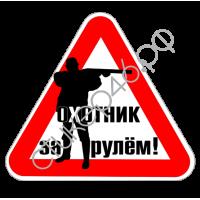 "1383. Наклейка ""Охотник за рулём"""