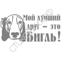 """1405. Наклейка """"Мой лучший друг - это Бигль"""""""