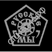 1428. Наклейка Мы русские