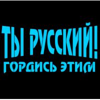 """1433. Наклейка """"Ты русский! гордись этим"""""""