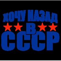 """1440. Наклейка """"Хочу назад в СССР"""""""