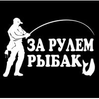 """1464. Наклейка """"За рулём рыбак"""""""