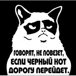 """1500. Наклейка """"Говорят не повезёт,если чёрный кот дорогу перейдёт"""""""
