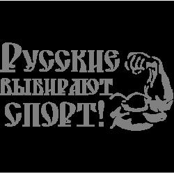 """1505. Наклейка """"Русские выбирают спорт"""""""