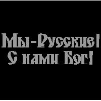 1519. Наклейка на авто - Мы-русские! С нами бог!
