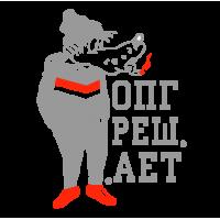 """1599. Наклейка виниловая на авто """"ОПГ Решает"""""""