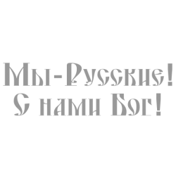 """1600. Наклейка """" Мы- Русские С нами Бог!"""""""