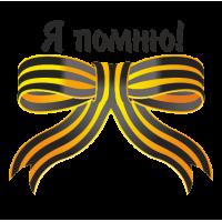 """1617. Наклейка на авто """"Георгиевская ленточка"""""""