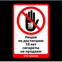 """1654. Наклейки """"Лицам не достигшим 18 лет сигареты не продаём - это закон"""""""