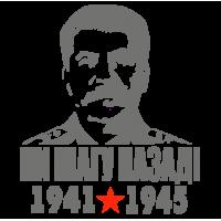 """1672. Наклейка с днём победы """"Ни шагу назад 1941-1945 (Сталин)"""""""