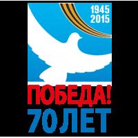1673. Наклейка  70 лет победы с голубем (9 мая)
