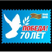 """1674. Наклейка  к 9 мая """"70 ЛЕТ победы с голубем"""""""