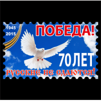 """1676. Наклейка на автомобиль без фона """"70 лет победы Русские не сдаются!"""""""