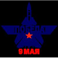 """1695. Наклейка к дню победы """"Победа 9 мая"""""""