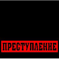 """1696. Наклейка на авто """"Тонировка не преступление"""" оптом"""