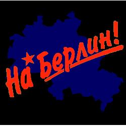 "1698. Наклейка на авто ""На Берлин"""