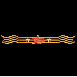 """1701. Наклейка Георгиевская ленточка на стекло авто """"Победа"""""""