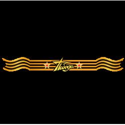 """1702. Георгиевская ленточка на стекло авто """"9 Мая Победа"""""""