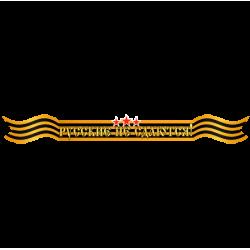 """1703. Георгиевская ленточка на  стёкла или кузов автомобиля """"Русские не сдаются"""""""