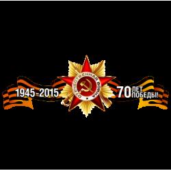 """1705. Наклейка """"Георгиевская ленточка 70 лет победы"""""""