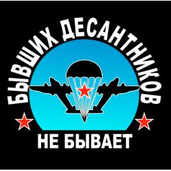 """1706. Наклейка ВДВ """"Бывших десантников не бывает"""""""